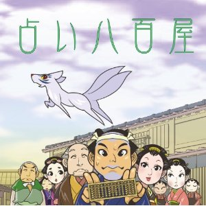 ドラマCD『占い八百屋』