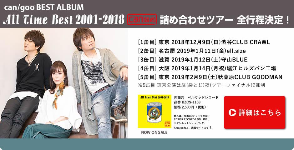 【追記あり】「All Time Best 2001-2018 can詰め」詰め合わせツアー 全行程決定!