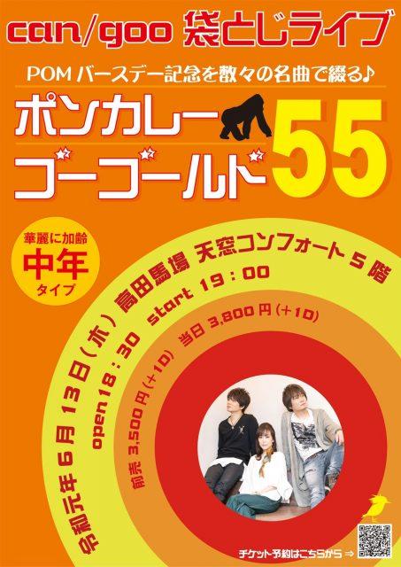 6/13 can/goo袋とじライブ